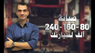 الصيانة الأهم : 80 / 160 / 240 ألف كم