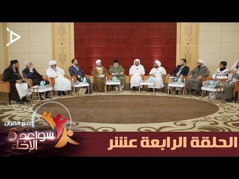 برنامج سواعد الإخاء 6 الحلقة 14