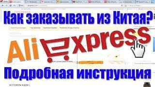 Как заказывать из Китая, с сайта АлиЭкспресс(, 2014-05-28T09:00:11.000Z)