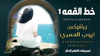 اغاني خط  كايفه عود يمني خليجي مسرع خط تسجيلات النغم الحائر
