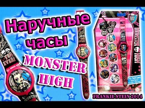 Часы Монстер Хай Со сменными картинками || Clock Monster High || Распаковка || Обзор