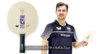 Timo Boll J and TJ