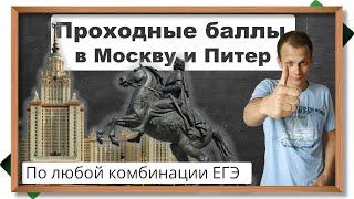 ⚡Как определить минимальные проходные баллы ЕГЭ по любой комбинации в Москву и в Питер на бюджет?