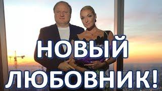 Названо имя нового любовника Волочковой!