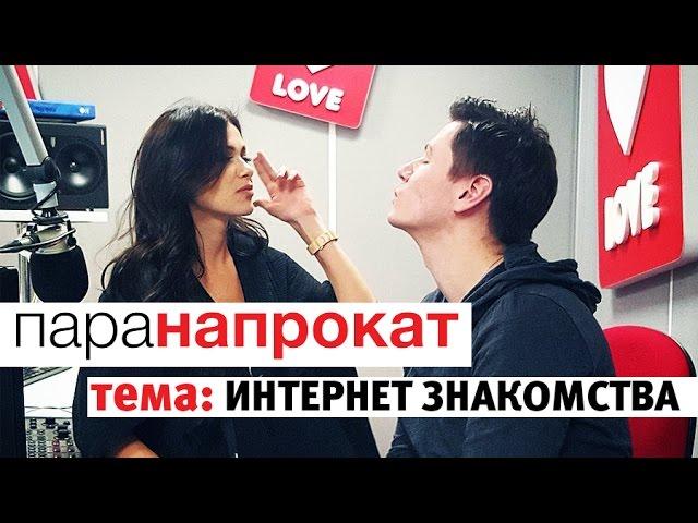 Шоу «Пара Напрокат» - Интернет знакомства