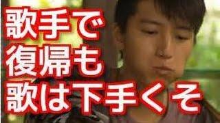 11月にソロ歌手として復帰が決まった田口淳之介さん、 しかしながらKA...