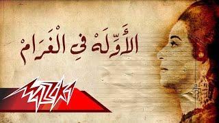 El Awela Fe El Gharam - Umm Kulthum الاوله فى الغرام - ام كلثوم