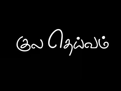 Kula Deivam | Tamil short film | Gender issue #Slaxphotography #SlaxG |#kuladeivam