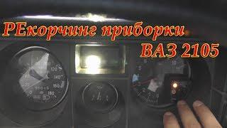 видео Снятие и установка панели приборов ВАЗ 2105