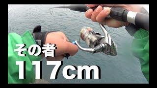 日本海福井のショアジギングで117cmの魚が釣れた… 編 thumbnail