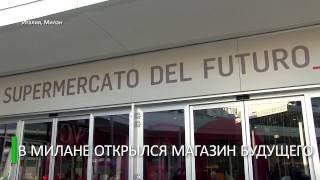 В Милане открылся продуктовый магазин будущего