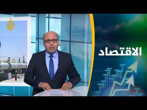 النشرة الاقتصادية الثانية (2019/4/14)  - 18:54-2019 / 4 / 14