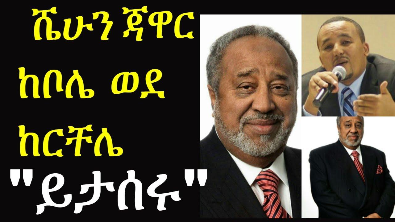 Jawar Mohammed  Said Hand Cuff him at Bole