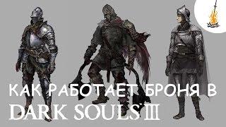 Dark Souls 3 Гайд • Как работает броня и поглощение урона / Лучшая броня / Броня / Доспехи / Урон