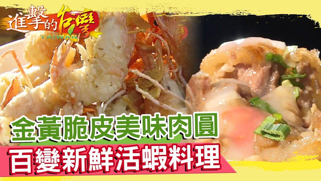 金黃脆皮美味肉圓 百變新鮮活蝦料理《進擊的臺灣》 第330集 張卓婷 - YouTube