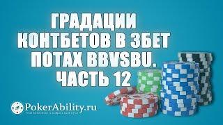 Покер обучение | Градации контбетов в 3бет потах BBvsBU. Часть 12
