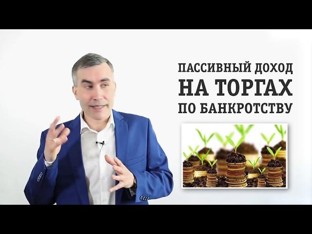 Как построить пассивный доход на торгах по банкротству?💰