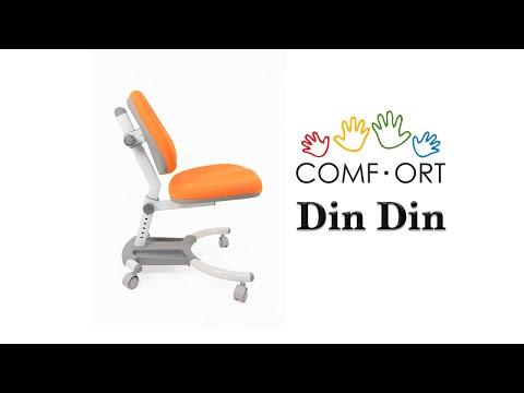 Стул-трансформер DinDin (растущее кресло для школьника)