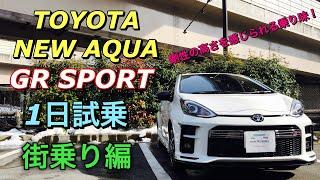 トヨタ 新型アクア GRスポーツ 実車 1日試乗してきたよ☆街乗り編 剛性感高く上質な乗り味に!TOYOTA NEW AQUA GR SPORT Test Drive