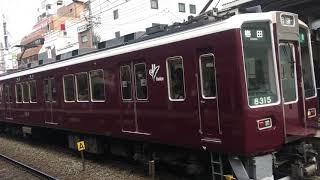 阪急8300系南方発車