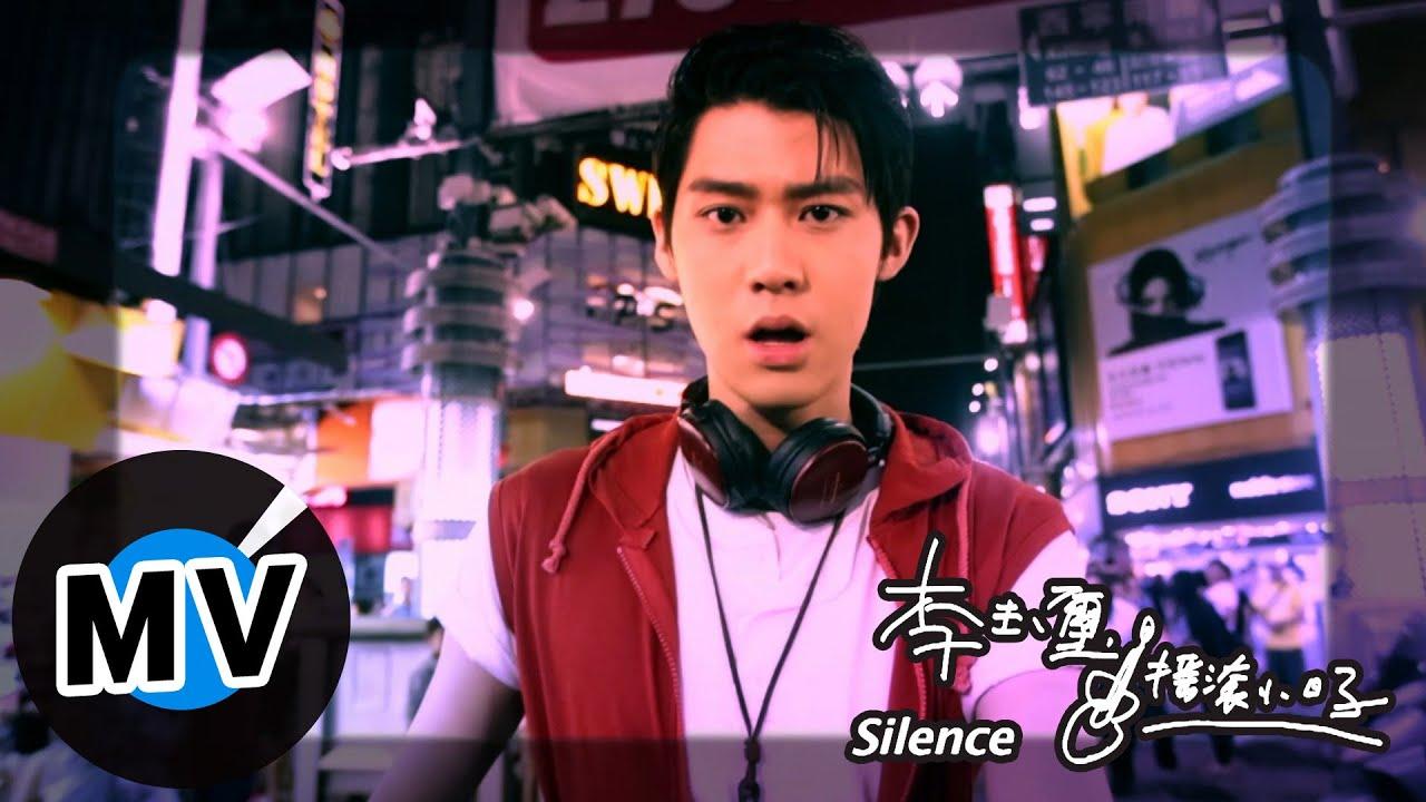 李玉璽 Dino Lee - Silence (官方版MV) - YouTube