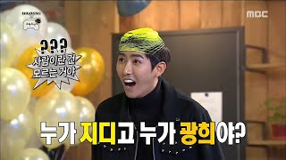 [Infinite Challenge] 무한도전 -  G-Dragon is challenged by Gwanghee?! 20161217