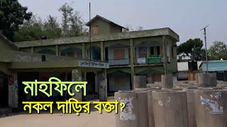 নকল দাড়ি, নকল পরিচয়ের বক্তাকে গণপিটুনি | bdnews24.com