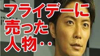成宮寛貴コカイン写真をフライデーに売った犯人がヤバい ☆チャンネル登...