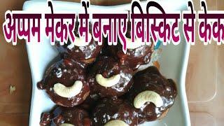 अप्पम मेकर में बनाएं बिस्किट से केक || How to make appam cake in easy way|| Anita Indian kitchen||