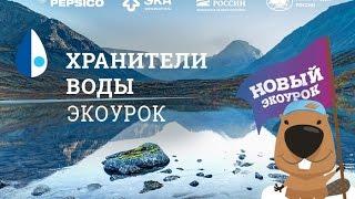 Всероссийский экоурок