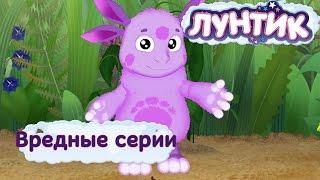 Лунтик и его друзья - Самые вредные серии. Лето 2017
