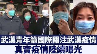 武漢人冒風險講述武漢疫情的真實情況 向國際社會求助|新唐人亞太電視|20200131