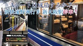 Aシートは成功するか?新快速野洲行き 新大阪駅停車!