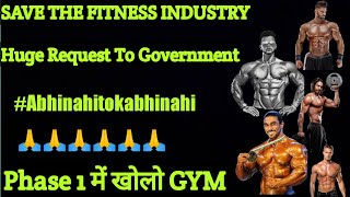 SAVE THE FITNESS INDUSTRY HUGE REQUEST TO OUR GOVERNMENT    GYMS ARE REOPEN 1 ST PHASE.