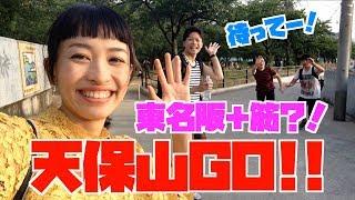 【ポケモンGO】東名阪+筋!?大集合!!ハチャメチャ4人で天保山GO★【PokemonGo】
