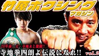 【竹原ボクシングマガジンvol..2】竹原がボクシング界の現役日本人チャンピオンを語る!