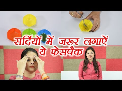 Winter Face pack for Soft and Glowing Skin | सर्दियों में जर