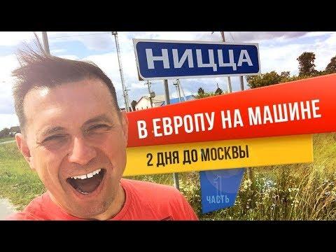 Стартуем в Европу на машине. 0+. Челябинск - Москва. Этап 1