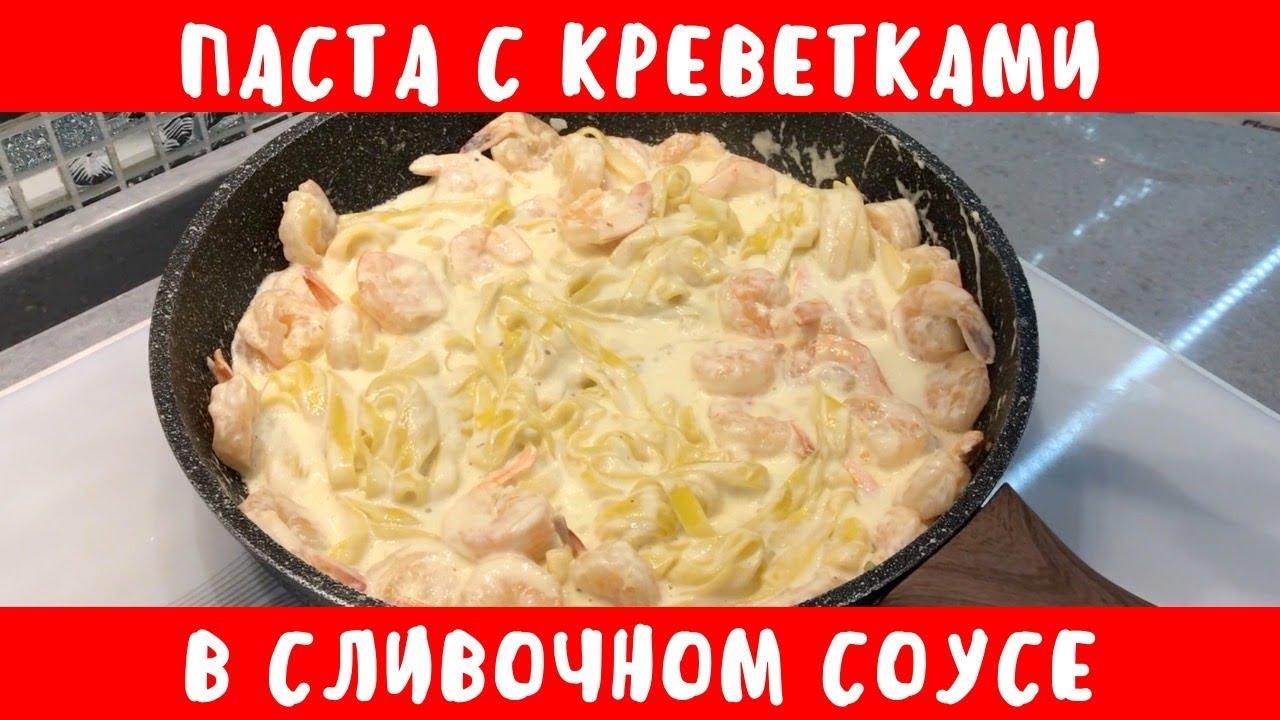 Паста с креветками и грибами в сливочном соусе рецепт с фото ... | 720x1280