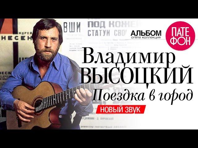 Владимир ВЫСОЦКИЙ — Поездка в город (Новый звук) 2004