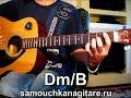 Оскар Кучера_След Саламандры_Ты можешь..(кавер) Аккорды, Разбор песни на гитаре видео