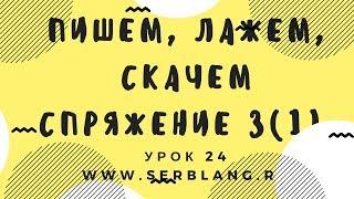 Сербский язык. Урок 24. Спряжение глаголов Е (ч1)