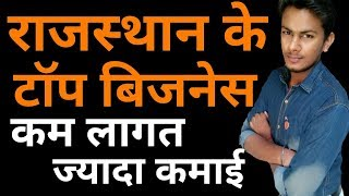 राजस्थान के टॉप बिजनेस | Business Ideas From Rajasthan | Small Business Ideas