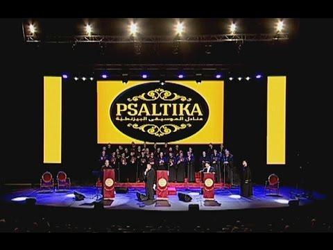 Psaltika - 29/04/2016 -  أمسية تراتيل بيزنطية