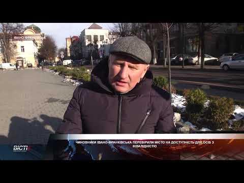 Чиновники Івано-Франківська перевірили місто на доступність для осіб з інвалідністю