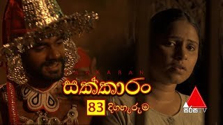 Sakkaran | සක්කාරං - Episode 83 | Sirasa TV Thumbnail