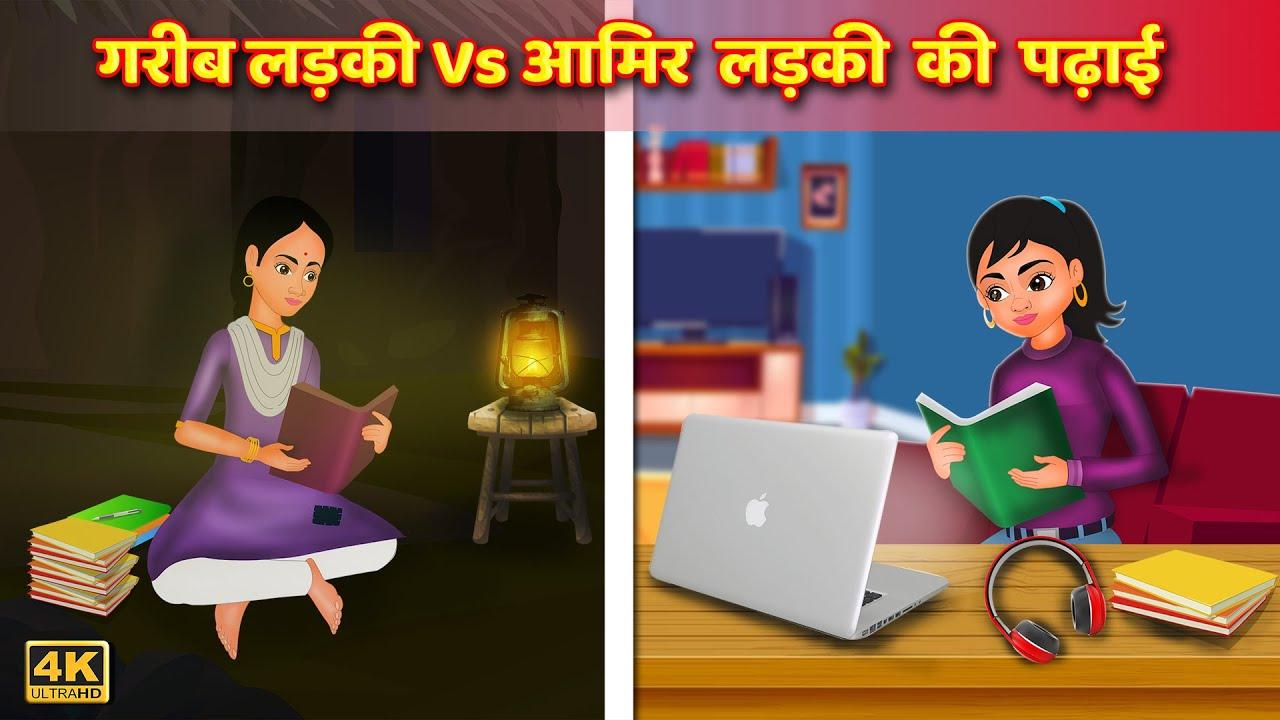 गरीब लड़की Vs आमिर लड़की की पढ़ाई | Poor Girl Vs Rich Girl |Garib Vs Amir| Hindi Kahani Moral Stories