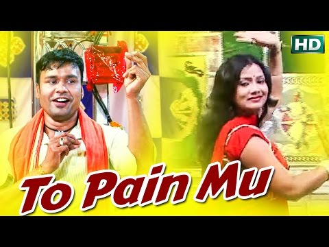 Romantic Song- To Pain Mu   CHHUINI DELE MEGHHA BARASI JAYE   KONARK GANANTYA