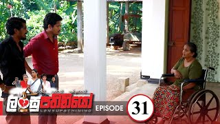 Lansupathiniyo | Episode 31 - (2020-01-07) | ITN Thumbnail
