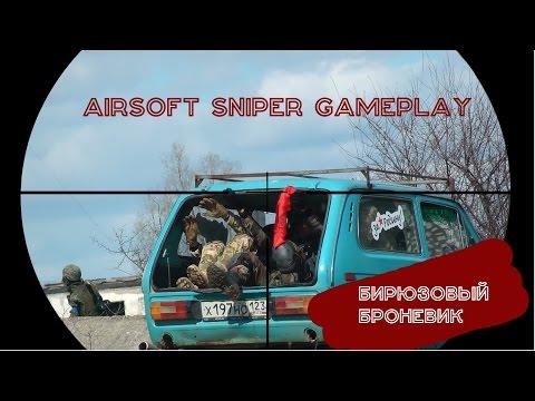 Airsoft Sniper Gameplay scopecam - M24 SnowWolf AirsoftPro Снайпер в Cтрайкболе